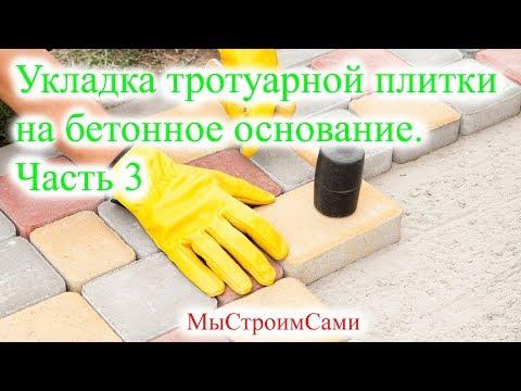 Укладка тротуарной плитки на бетонное основание. Отмостка из тротуарной плитки. Часть 3.