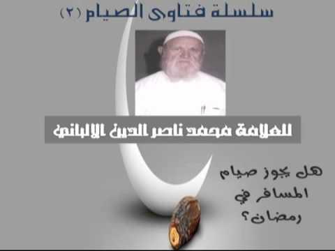 حكم صيام المسافر في رمضان للعلامة الألباني Youtube