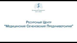 О Сеченовском предуниверсарии