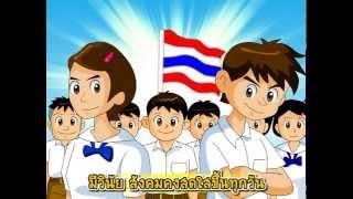 โครงการ เด็กไทยดูดี - เพลงเด็กดีมีวินัย