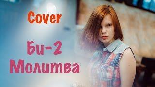 EileenSasha - Молитва - Би-2 (COVER)