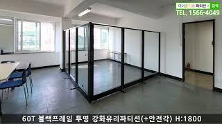 [사무용가구 인테리어 강화유리파티션][수원/서울] 사무…