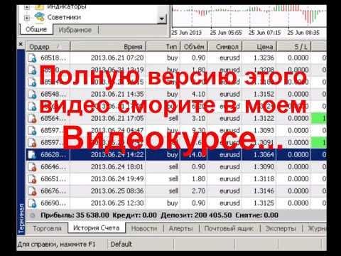 *** Лучший прибыльный форекс советник 2013 г.!!! ***