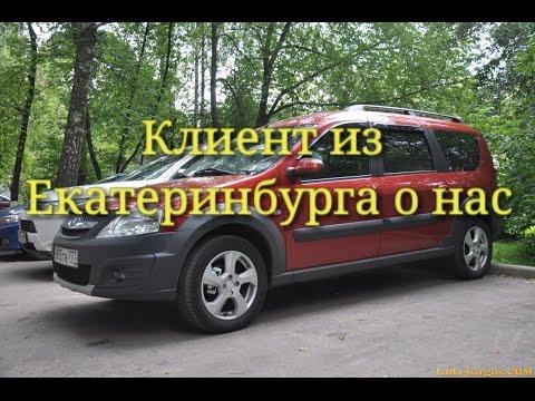 Владелец Ларгуса Кросса из Екатеринбурга о нас и своем авто..