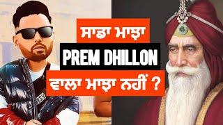 Majha Block Prem Dhillon Review | Majha Block Reaction | Roopi Gill | Sardar's Take