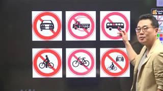 운전직 도로교통법규 2020 서울시 기출문제풀이 wit…
