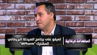 تعرفو على برنامج الصيدلة البريطاني المشترك MPharm في جامعة الشرق الأوسط