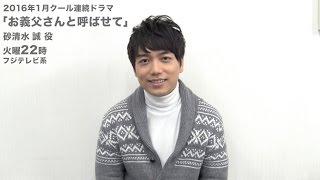 『お義父さんと呼ばせて』 砂清水 誠役 レギュラー出演 火曜22時 □山崎...