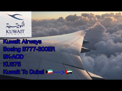 KUWAIT AIRWAYS Boeing B777-300ER Kuwait To Dubai 9K-AOD KU675 | Flight Report|الخطوط الجوية الكويتية