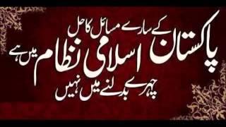 Shaikh Hafiz abdul jabbar shakir (ISLAM NIZAM DEEN AUR REHMAT ELAHI)