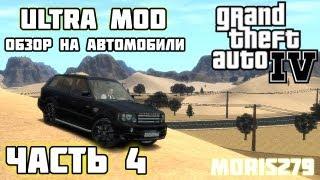 GTA IV Ultra Mod - Обзор на автомобили - Часть 4 от Мориса (HD)(В эту GTA установлено очень много модов не меньше 100, к сожалению все моды перечислить не могу. Все машины..., 2013-04-14T15:28:33.000Z)