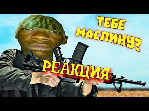 РЕАКЦИЯ НА gamewadafaq   Лютые приколы в играх   WDF 202   БОЛЬНО В НОГЕ!