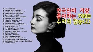 한국인이 가장 좋아하는…