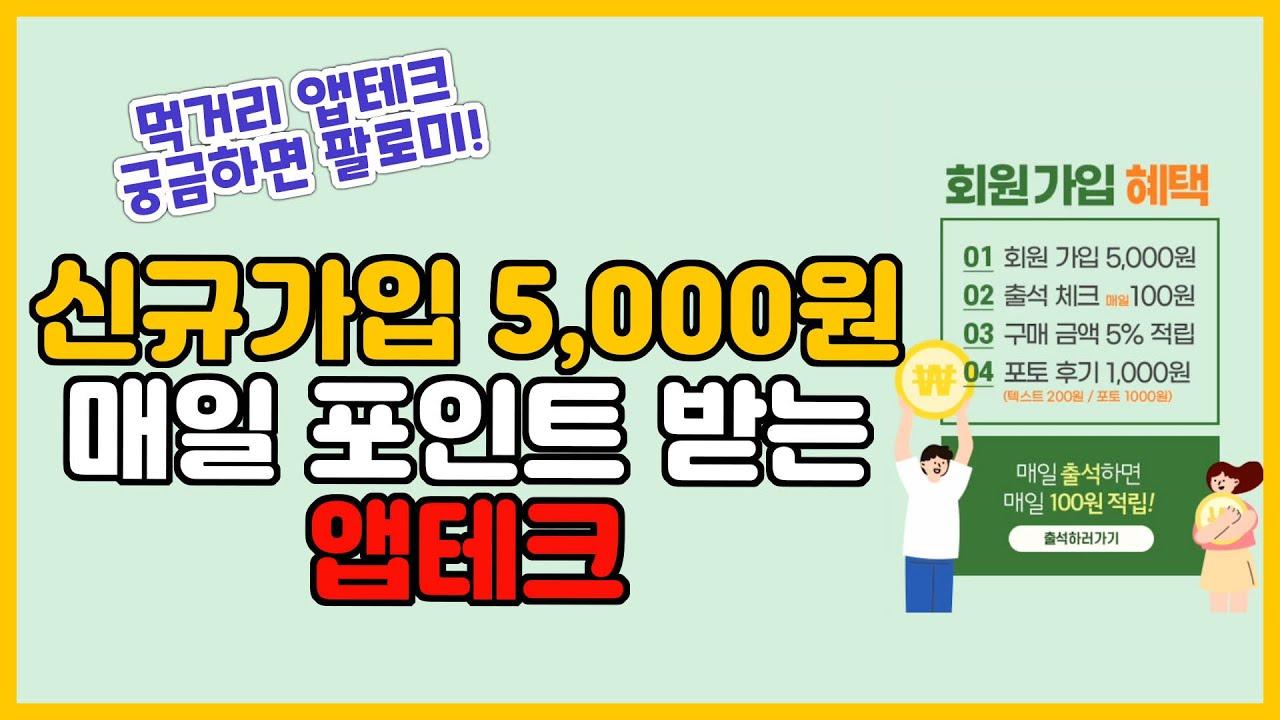 신규가입 5,000포인트 바로 지급! 매일 포인트 받는 먹거리 출석체크 앱테크 보성몰