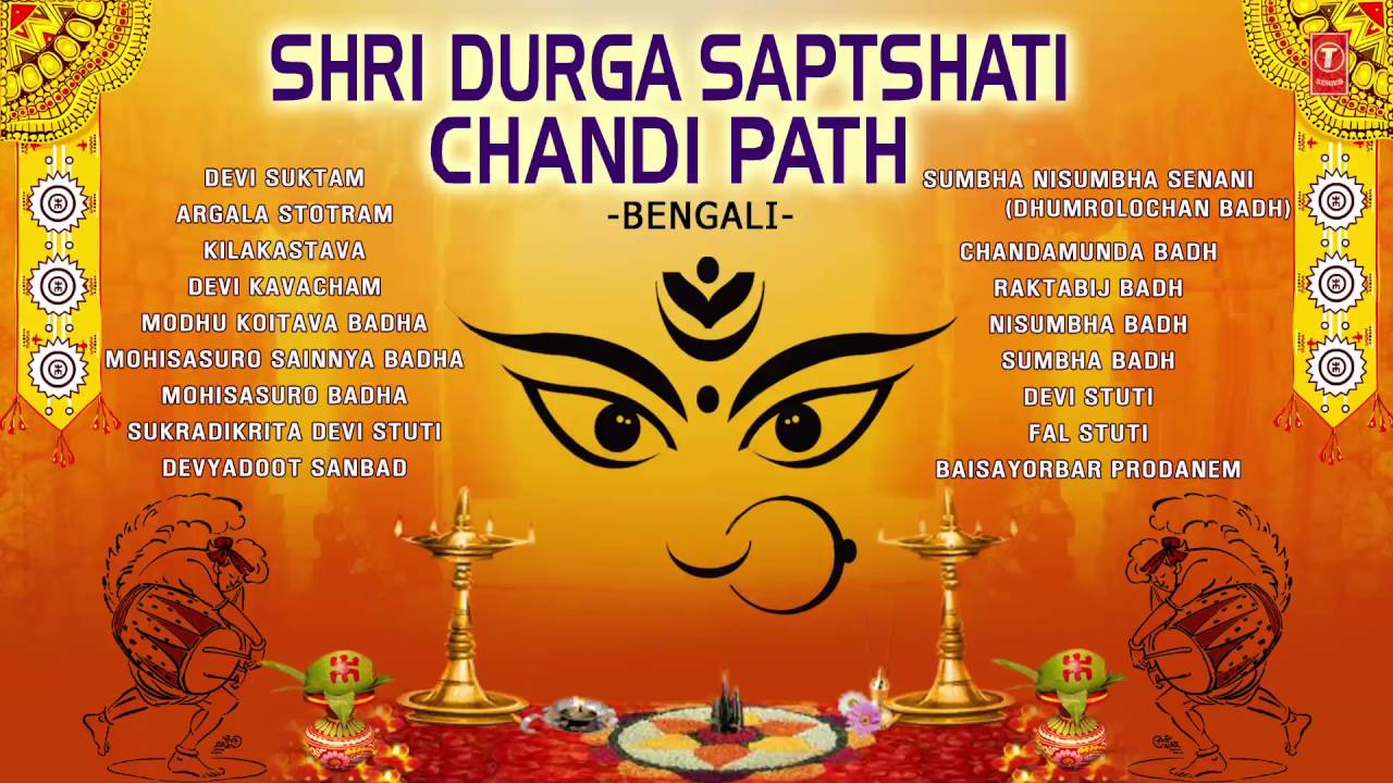 shri durga saptshati chandi path by pandit amarnath bhattacharjee i