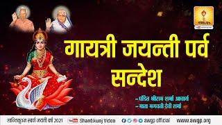 Gayatri Jayanti 2016 Parva Sandesh Pujy Gurudev Pt. Shriram Sharma & Mata Bhagwati Devi Sharma
