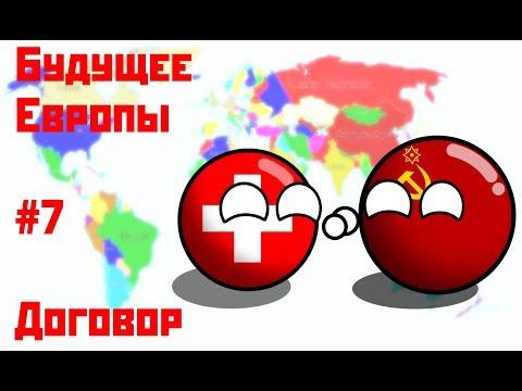 видео: Будущее Европы 1 сезон - CountyBalls Договор #7