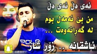 Ozhin Nawzad 04 (ay dl ay dl - ashqana) Ga3day Hamay Aras