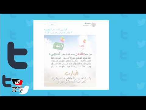 رواد تويتر يهنئون الأمة الإسلامية بمناسبة «#رأس_ السنة_ الهجرية»  - 14:53-2018 / 9 / 10