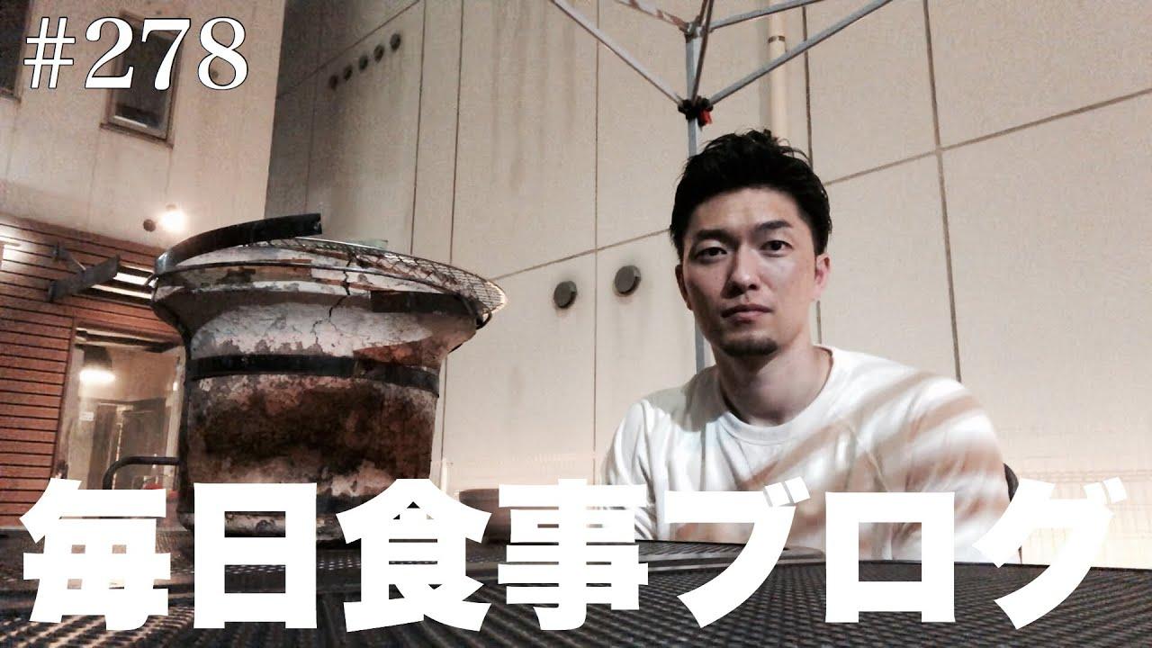 【Vlog】29歳食事日記#278