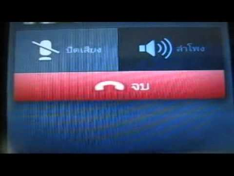 Line คุยแบบ voiceip ผ่าน internet