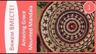 Вяжем вместе ковер из шнура ''Amazing Grace Mounted Mandala''. Часть 1