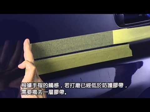 SOFT99 車身上深度的細長刮痕的修補  【SOFT99 TV】