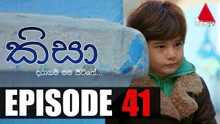 Kisa (කිසා) | Episode 41 | 19th October 2020 | Sirasa TV Thumbnail