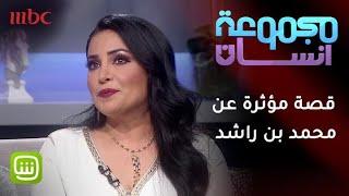 نجاح المساعيد تروي قصة مؤثرة عن محمد بن راشد