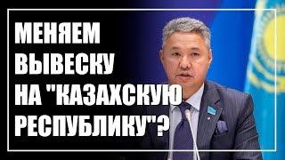 Казахстан переименуют в