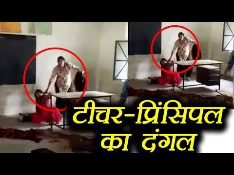 Punjab : Principal and teacher beat each other up in front of students | वनइंडिया हिंदी