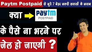 क्या Paytm Postpaid के पैसे ना भरने पर जेल हो जाएगी ❓😮 Mr.Growth