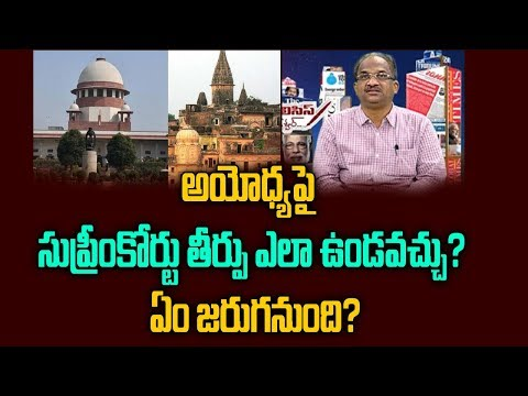 అయోధ్యపై-సుప్రీంకోర్టు-తీర్పు-ఎలా-ఉండవచ్చు?-ఏం-జరుగనుంది?-supreme-court-on-ayodhya-verdict-soon-||