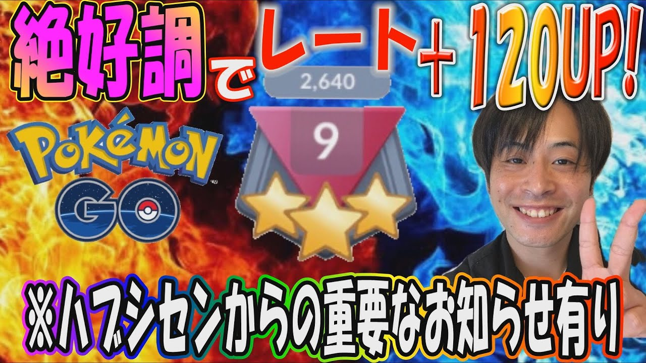 ポケモン go バトル リーグ 【ポケモンGO】人気のバトルパーティ検索【GOバトルリーグ】