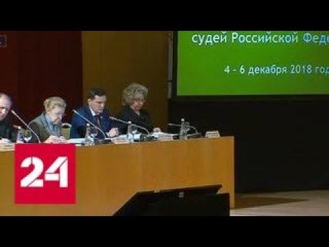 Судебная реформа: у россиян будет больше шансов на справедливость - Россия 24