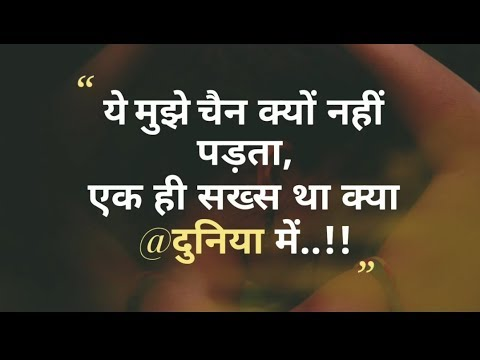 Quotes - Sad Quotes In Love || SMS , Shayri , Fact Quotes , Life Quotes || 2018
