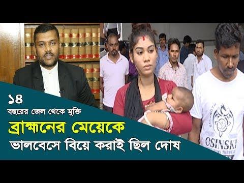 ৩ মাসের শিশু ক্যামনে ফিরে পেলো বাবাকে  II Aditi Tushar Dash II Love Marriage