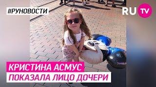 Кристина Асмус показала лицо дочери