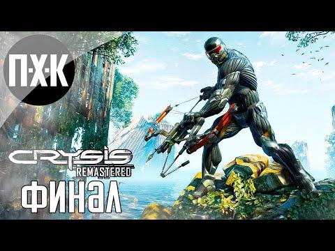 Видео: Финал. Crysis 3 Remastered. Прохождение 4.