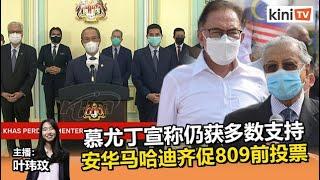 2021年8月4日《Kinitv快报》慕尤丁宣称仍获多数支持,安华马哈迪齐促809前投票