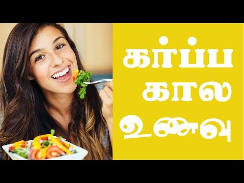 pregnancy-diet-for-indian-women-in-tamil-|-pregnancy-food-to-eat-in-tamil