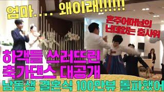 남동생 결혼식에?!? 대박 쓰러짐ㅋㅋ하객들이 역대급 결혼이래욬ㅋㅋ (결혼식축하댄스/결혼시ㄱ축무/가족결혼/김동률감사/축하댄스싸이/원더총각) korea wedding ceremony