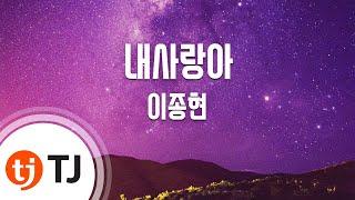 [TJ노래방] 내사랑아(신사의품격OST) - 이종현 (My Love - Lee Jong Hyun) / TJ Karaoke
