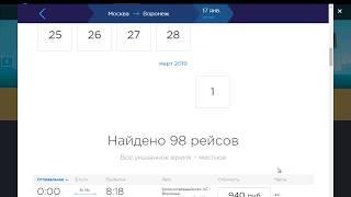 Билеты на автобус(, 2019-01-16T16:38:12.000Z)