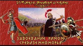 Завоевание Римом Средиземноморья (рус.) История древнего мира