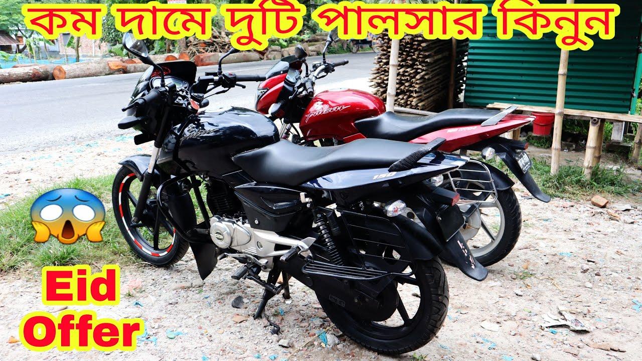 কম দামে দুটি Second Hand Pulsar 150cc Bike কিনুন 🏍 Used Bike Price In Bangladesh | JESTER MH SUMON
