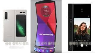 최고의 폴더블폰은? 갤럭시 폴드, 화웨이 메이트X, 모토로라 폴더블폰 세가지 폴더블 폰 중 뭐가 제일 좋을까?
