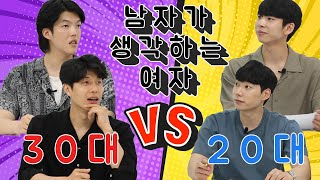 20대 vs 30대 남자가 좋아하는 여자 ( feat.…