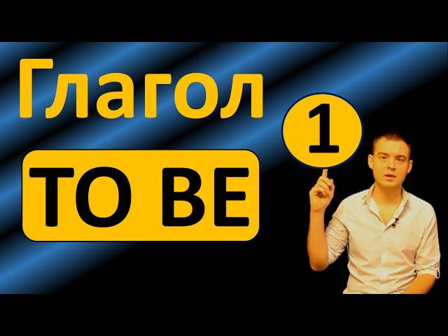 1. Английский: Глагол TO BE/ Глагол БЫТЬ (Max Heart)