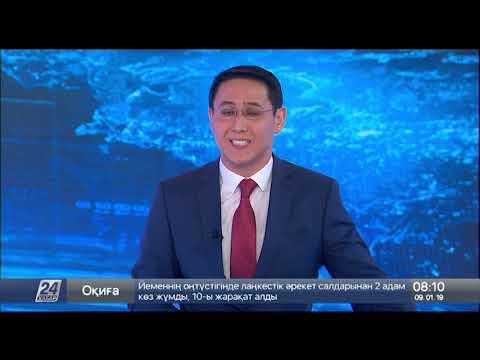 Выпуск новостей 08:00 от 09.01.2019
